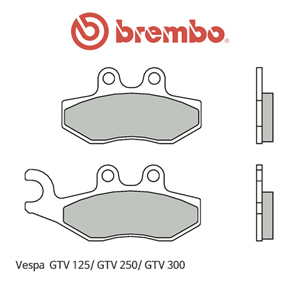 베스파 GTV125/ GTV250/ GTV300 신터드 오토바이 브레이크패드 브렘보