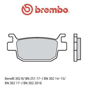베넬리 302R/ BN251 (17-)/ BN302 (14-15)/ BN302 (17-)/ BN302 (2016) 신터드 오토바이 브레이크패드 브렘보