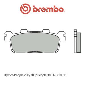 킴코 People250/300/ People300 GTi (10-11) 신터드 오토바이 브레이크패드 브렘보