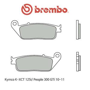 킴코 K-XCT 125i/ People300 GTi (10-11) 카본 오토바이 브레이크패드 브렘보