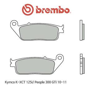 킴코 K-XCT 125i/ People300 GTi (10-11) 신터드 오토바이 브레이크패드 브렘보