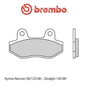 킴코 Nexxon50/125 (08-)/ Straight150 (08-) 카본 오토바이 브레이크패드 브렘보