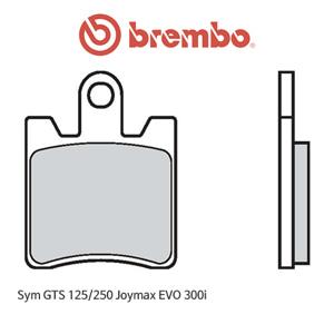Sym GTS125/250 조이맥스EVO300i 신터드 for 프론트 캘리퍼 오토바이 브레이크패드 브렘보
