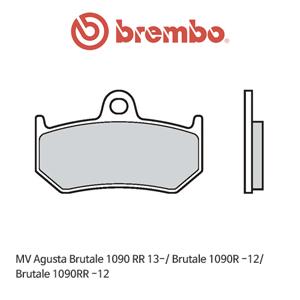 MV아구스타 브루탈레 1090RR (13-)/ 브루탈레1090R (-12)/ 브루탈레1090RR (-12) 신터드 스트리트 오토바이 브레이크패드 브렘보
