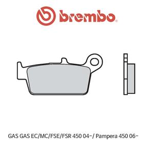 GAS GAS EC/MC/FSE/FSR450 (04-)/ Pampera450 (06-) 신터드 오프로드 오토바이 브레이크패드 브렘보