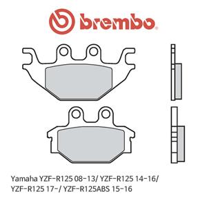 야마하 YZF-R125 (08-13)/ YZF-R125 (14-16)/ YZF-R125 (17-)/ YZF-R125ABS (15-16) 오토바이 브레이크패드 브렘보