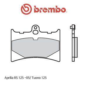 아프릴리아 RS125 (-05)/ 투오노125 신터드 레이싱 오토바이 브레이크패드 브렘보