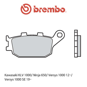 가와사키 KLV1000/ 닌자650/ 버시스1000 (12-)/ 버시스1000SE (19-) 스트리트 리어용 오토바이 브레이크패드 브렘보