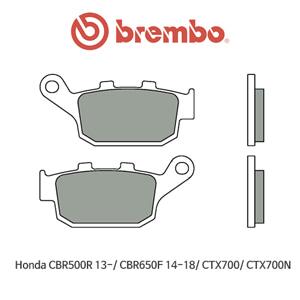 혼다 CBR500R (13-)/ CBR650F (14-18)/ CTX700/ CTX700N 오토바이 브레이크패드 브렘보