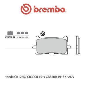 혼다 CB125R/ CB300R (19-)/ CB650R (19-)/ X-ADV 신터드 스트리트 오토바이 브레이크패드 브렘보