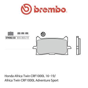 혼다 아프리카트윈 CRF1000L (16-19)/ 아프리카트윈 CRF1000L 어드벤처 스포츠 신터드 스트리트 오토바이 브레이크패드 브렘보 07HO62SA