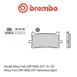 혼다 아프리카트윈CRF1000L DCT (16-19)/ 아프리카트윈 CRF1000L DCT어드벤처스포츠 신터드 스트리트 오토바이 브레이크패드 브렘보 07HO62SA