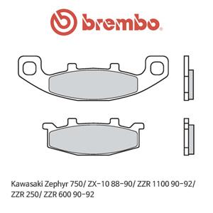 가와사키 Zephyr750/ ZX-10 (88-90)/ ZZR1100 (90-92)/ ZZR250/ ZZR600 (90-92) 신터드 스트리트 오토바이 브레이크패드 브렘보