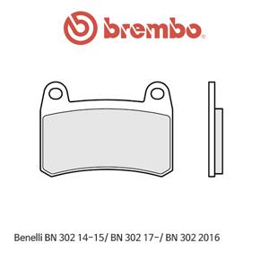 베넬리 BN302 (14-15)/ BN302 (17-)/ BN302 (2016) 신터드 스트리트 오토바이 브레이크패드 브렘보