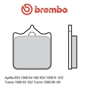 아프릴리아 RSV1000 (04-08)/ RSV1000R (-03)/ 투오노1000 (02-05)/ 투오노1000 (06-09) 레이싱 오토바이 브레이크패드 브렘보