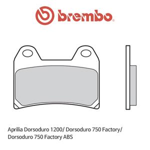 아프릴리아 도로소두로1200/ 도로소두로750 Factory/ 도로소두로750 Factory ABS 레이싱 오토바이 브레이크패드 브렘보