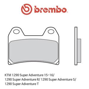 KTM 1290슈퍼어드벤처 (15-16)/ 1290슈퍼어드벤처R/ 1290슈퍼어드벤처S/ 1290슈퍼어드벤처T 레이싱 오토바이 브레이크패드 브렘보
