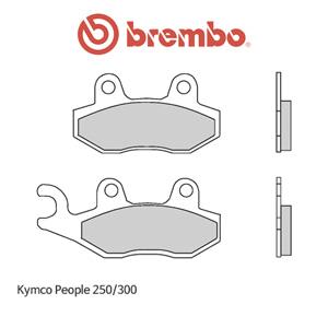 킴코 People250/300 오토바이 브레이크패드 브렘보