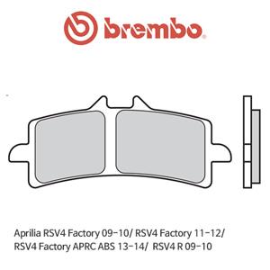 아프릴리아 RSV4팩토리 (09-12)/ RSV4 팩토리 APRC ABS (13-14)/  RSV4 R (09-10) 레이싱 오토바이 브레이크패드 브렘보