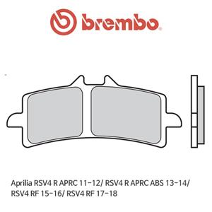 아프릴리아 RSV4R APRC (11-12)/ RSV4R APRC ABS (13-14)/ RSV4RF (15-16)/ RSV4RF (17-18) 레이싱 오토바이 브레이크패드 브렘보