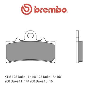 KTM 125듀크 (11-14)/ 125듀크 (15-16)/ 200듀크 (11-14)/ 200듀크 (15-16) 컴파운드 오토바이 브레이크패드 브렘보
