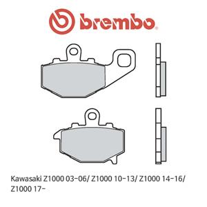 가와사키 Z1000 (03-06)/ Z1000 (10-13)/ Z1000 (14-16)/ Z1000 (17-) 리어 신터드 스트리트 오토바이 브레이크패드 브렘보