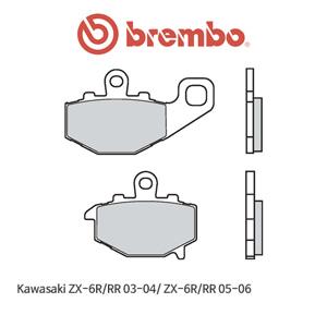 가와사키 ZX-6R/RR (03-04)/ ZX-6R/RR (05-06) 리어 신터드 스트리트 오토바이 브레이크패드 브렘보