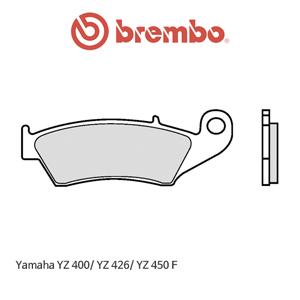 야마하 YZ400/ YZ426/ YZ450F 신터드 오토바이 브레이크패드 브렘보