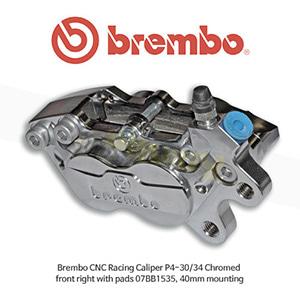 브렘보 CNC 레이싱 캘리퍼 P4-30/34 크롬 색상, 우측 프론트, 07BB1535, 40mm 마운트, 패드 포함