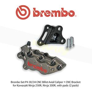 브렘보 세트 P4 30/34 CNC 빌렛 엑시얼 캘리퍼 + CNC 브라켓, 가와사키 닌자250R/300R 전용, 패드 포함(2pads)