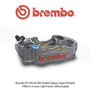 브렘보 P4 30/34 CNC 래디얼 캘리퍼 슈퍼모타드 108mm 마운트, 우측용, 패드 미포함