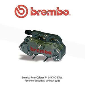 브렘보 리어 캘리퍼 P4 24 CNC 빌렛, 8mm 두께 디스크용, 패드 미포함