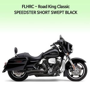 (10-13) SPEEDSTER SHORT SWEPT BLACK 풀시스템 할리 머플러 코브라 베거스 로드킹클래식