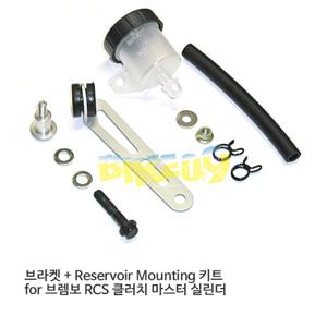 브라켓 + Reservoir Mounting 키트 for 브렘보 RCS 클러치 마스터 실린더 110A26386