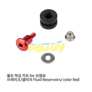 볼트 픽싱 키트 for 브렘보 브레이크/클러치 Fluid Reservoirs/ color Red KBFSLF-R