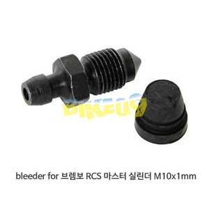 bleeder for 브렘보 RCS 마스터 실린더 M10x1mm 05338763