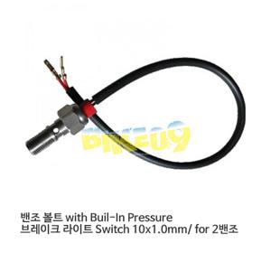 밴조 볼트 with Buil-In Pressure 브레이크 라이트 Switch 10x1.0mm/ for 2밴조 0626MQ30