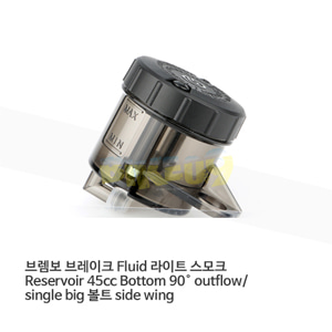브렘보 브레이크 Fluid 라이트 스모크 Reservoir 45cc Bottom 90° outflow/ single big 볼트 side wing 10444663