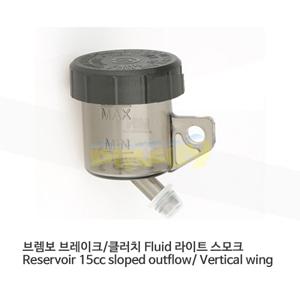 브렘보 브레이크/클러치 Fluid 라이트 스모크 Reservoir 15cc sloped outflow/ Vertical wing 10444653