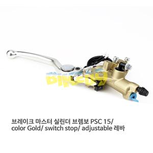 브레이크 마스터 실린더 브렘보 PSC 15/ color Gold/ switch stop/ adjustable 레바 10687018
