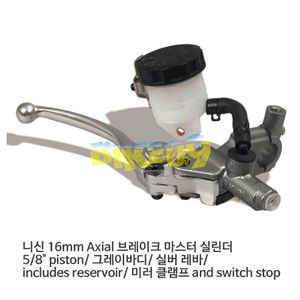"""니신 16mm Axial 브레이크 마스터 실린더 5/8"""" piston/ 그레이바디/ 실버 레바/ includes reservoir/ 미러 클램프 and switch stop MCB58"""