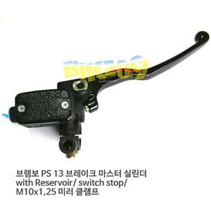 브렘보 PS 13 브레이크 마스터 실린더 with Reservoir/ switch stop/ M10x1,25 미러 클램프 10462079