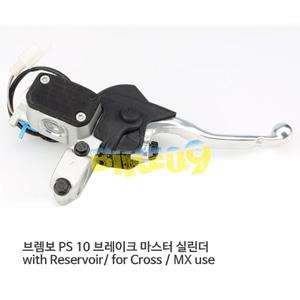 브렘보 PS 10 브레이크 마스터 실린더 with Reservoir/ for Cross / MX use 10B89650
