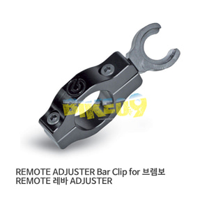 REMOTE ADJUSTER Bar Clip for 브렘보 REMOTE 레바 ADJUSTER 110A26374