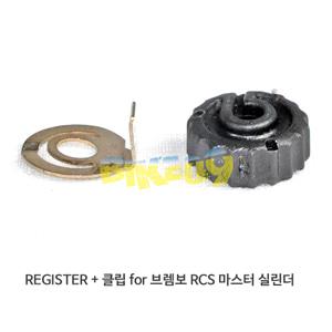 REGISTER + 클립 for 브렘보 RCS 마스터 실린더 110A26377
