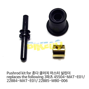 Pushrod kit for 혼다 클러치 마스터 실린더 replaces the following 3파츠 45504-MAT-E01/ 22884-MAT-E01/ 22885-MB0-006 MS-902