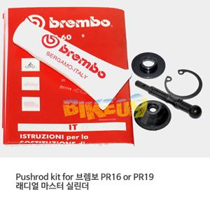 Pushrod kit for 브렘보 PR16 or PR19 래디얼 마스터 실린더 10426660