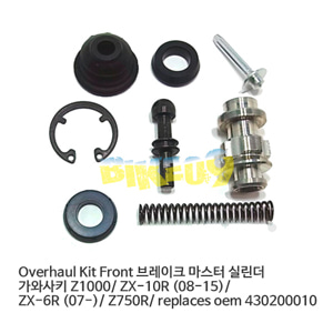 Overhaul Kit Front 브레이크 마스터 실린더 가와사키 Z1000/ ZX-10R (08-15)/ ZX-6R (07-)/ Z750R/ replaces oem 430200010 MSB-415