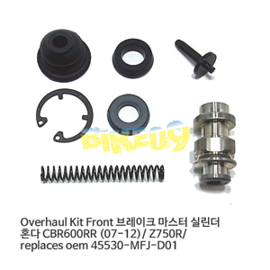 Overhaul Kit Front 브레이크 마스터 실린더 혼다 CBR600RR (07-12)/ Z750R/ replaces oem 45530-MFJ-D01 MSB-133