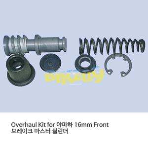 Overhaul Kit for 야마하 16mm Front 브레이크 마스터 실린더 MSB-213